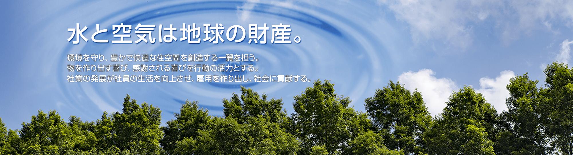 水と空気は地球の財産。